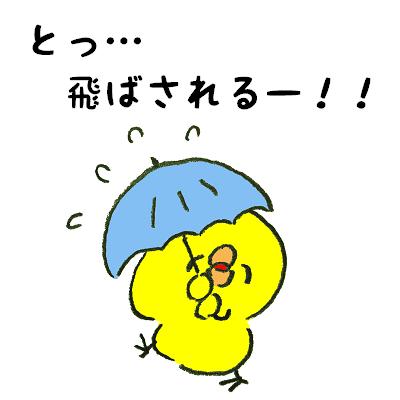 台風 通勤 どうする