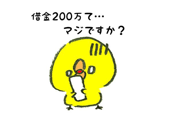 20代 借金200万