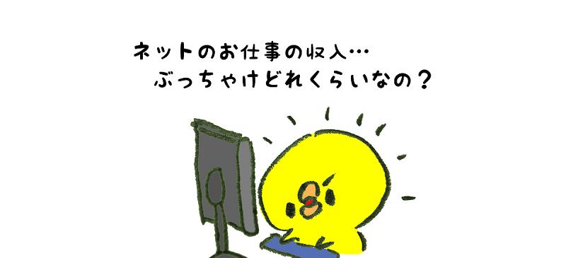 ネット 副業 ブログ
