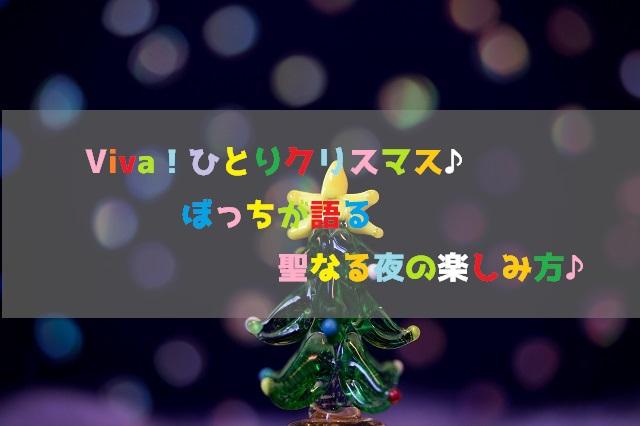 クリスマス ひとり 楽しみ方