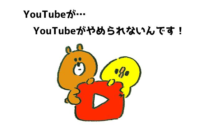 youtube 見るのをやめたい