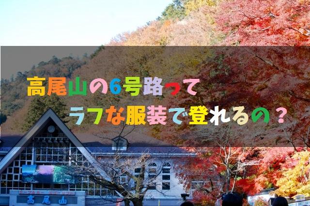 高尾山 6号路 服装
