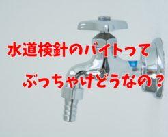 水道検針 バイト 口コミ