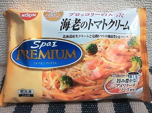 スパ王 冷凍パスタ 美味しい