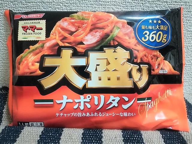 冷凍パスタ 食べ比べ