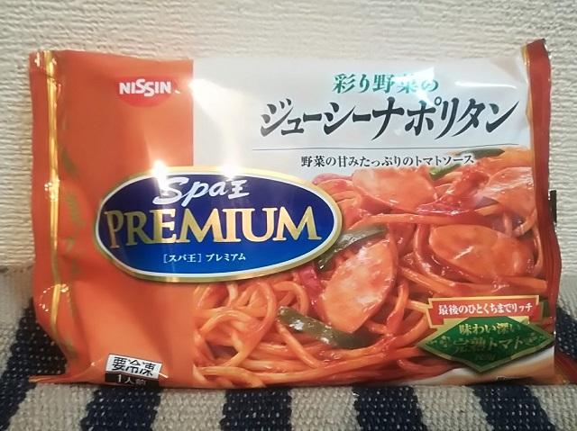 冷凍パスタ ナポリタン おすすめ