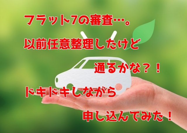 フラット7 審査