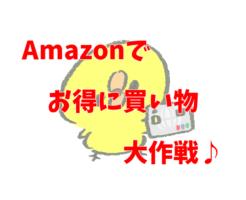 Amazon お得 買い物