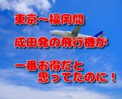 東京 福岡 飛行機 一番安い