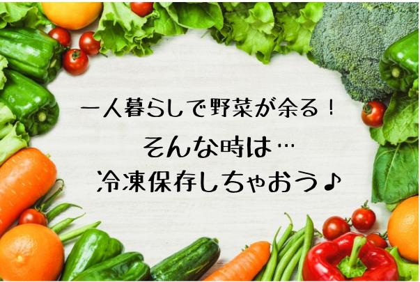 一人暮らし 野菜 冷凍
