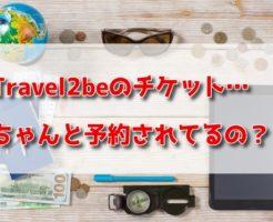 travel2be 予約確認